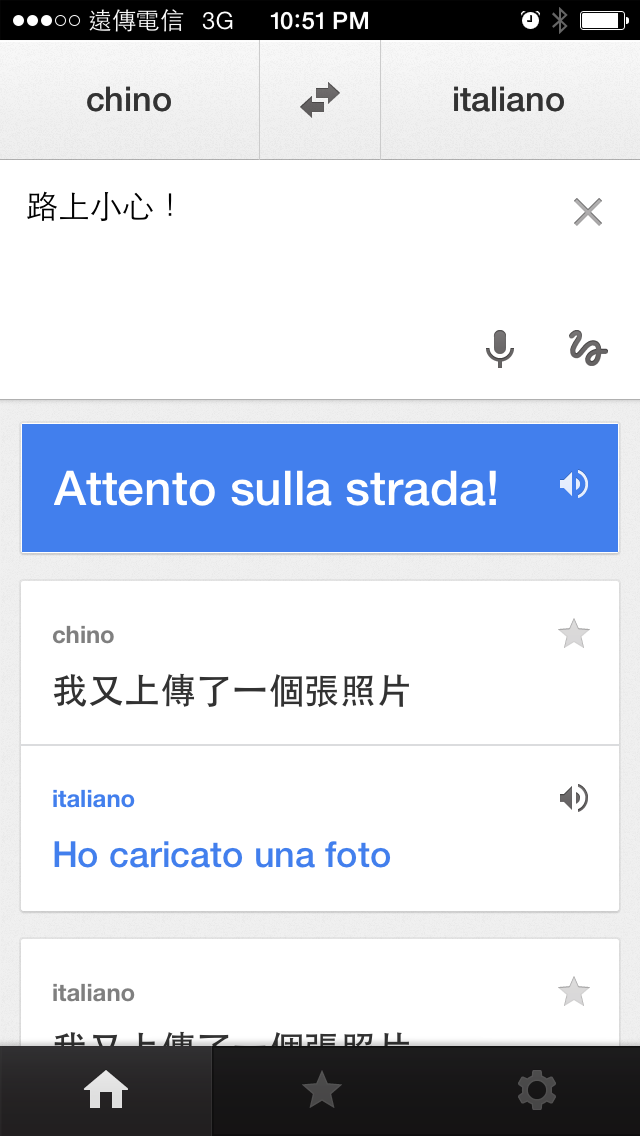 translate chinese and italian