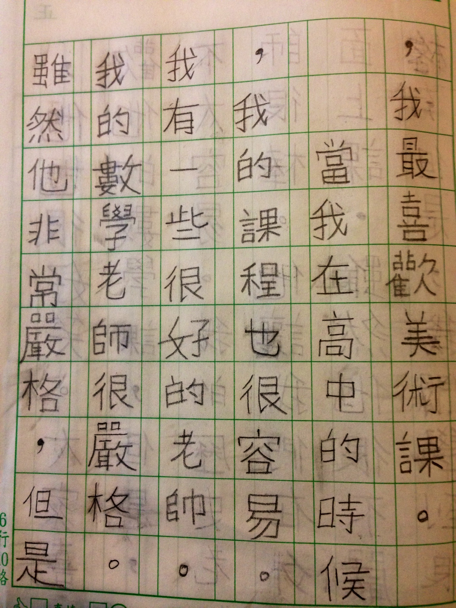 okay here it is my first essay in chinese language boat a sample of my childlike handwritten chinese essay
